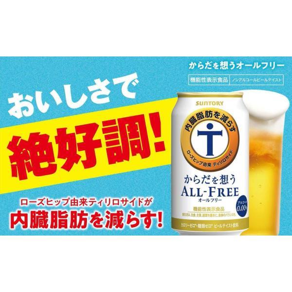 ノンアルコール ビール beer 送料無料 サントリー からだを想う オールフリー 2ケース/350ml×48本(048) 内臓脂肪を減らす wine-com 06