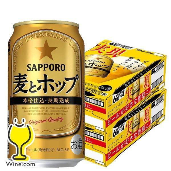 訳あり旧ラベルビール類beer発泡酒新ジャンルサッポロ麦とホップ350ml×2ケース/48本(048)『SBL』第三のビール新ジ