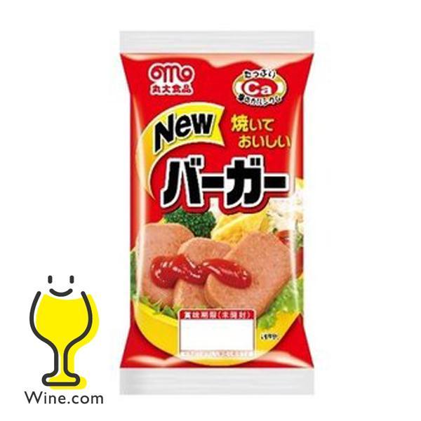 おつまみ おやつ 魚肉 丸大食品 NEW バーガー 144g×1個 『HSH』