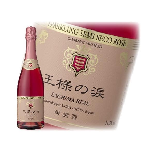 王様の涙 スパークリング セミセコ ロゼ 750ml 『FSH』|wine-com