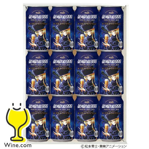 母の日ビールbeerギフトヘリオス酒造銀河鉄道999メーテルのヴァイツェン350ml缶×12本(012)クラフトビール地ビール