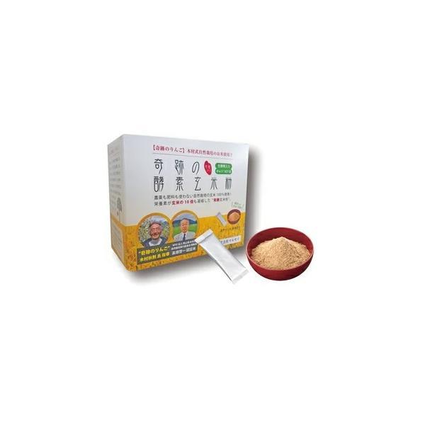 送料無料 一部除く 奇跡の酵素玄米粉120g(スティック4gx30本)奇跡のりんごで有名な木村式自然栽培のお米100%使用 ヨーグルトにかけて