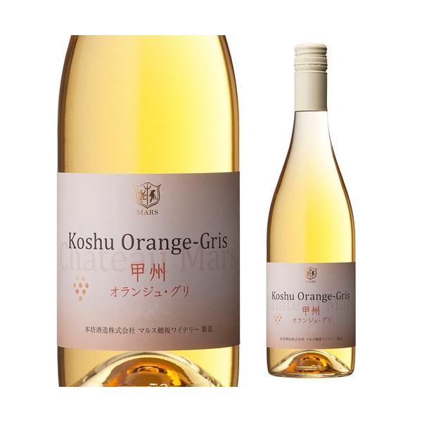 P+5% シャトー マルス 甲州 オランジュ グリ750ml 日本ワイン 国産ワイン 白ワイン 山梨県 (オレンジワイン) 本坊酒造