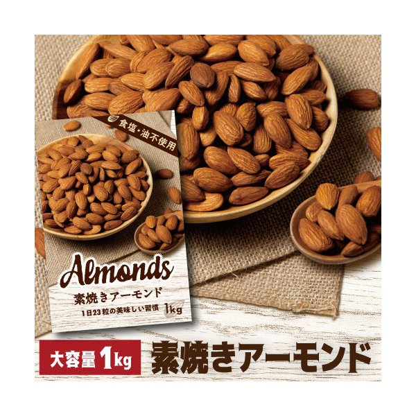 送料無料 素焼きアーモンド 1kg 食塩不使用 大容量 アーモンド ナッツ 無塩 保存食 1000g アメリカ産 ネコポス YF