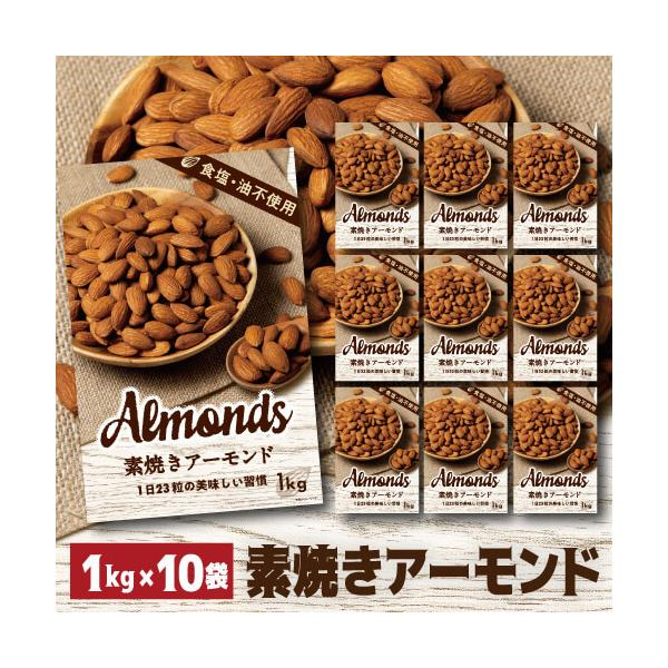 (予約) 送料無料 素焼きアーモンド 1kg×10袋 食塩不使用 大容量 アーモンド ナッツ 無塩 保存食 10kg アメリカ産 虎姫 2021/8月3日以降発送予定