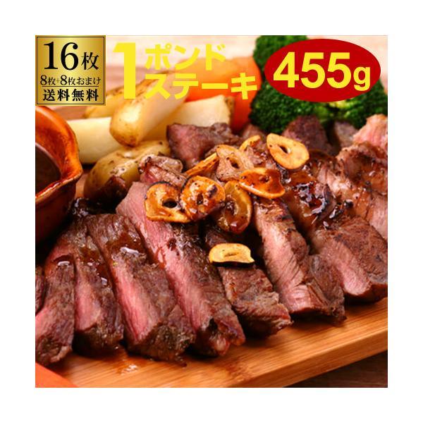 ステーキ 16枚(8枚+8枚おまけ) 牛肉 1ポンドステーキ 牛肩ロース ステーキ肉 455g 送料無料 厚切り 赤身 アメリカ産 北米 赤身肉 BBQ 虎