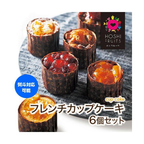 限定 ホシフルーツ フレンチカップケーキ 6個セット 送料無料 6種 シロップ漬け ケーキ 果実 スイーツ デザート お取り寄せ ギフト (産直)