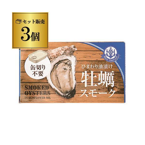 牡蠣スモーク オリジナル 85g 3個セット 缶詰 1個あたり290円 かき 牡蠣 燻製 くん製 韓国 ひまわり油漬け 缶切り不要 長S