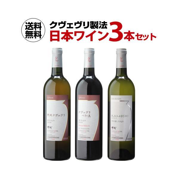 送料無料 クヴェヴリ製法 日本ワイン 3本セット 赤 白 オレンジ 甲州 国産 大和葡萄酒 長S