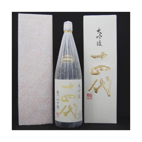 訳あり十四代大吟醸播州山田錦純米醸造1800mlクール便包装のしのし宛書5本1梱包可