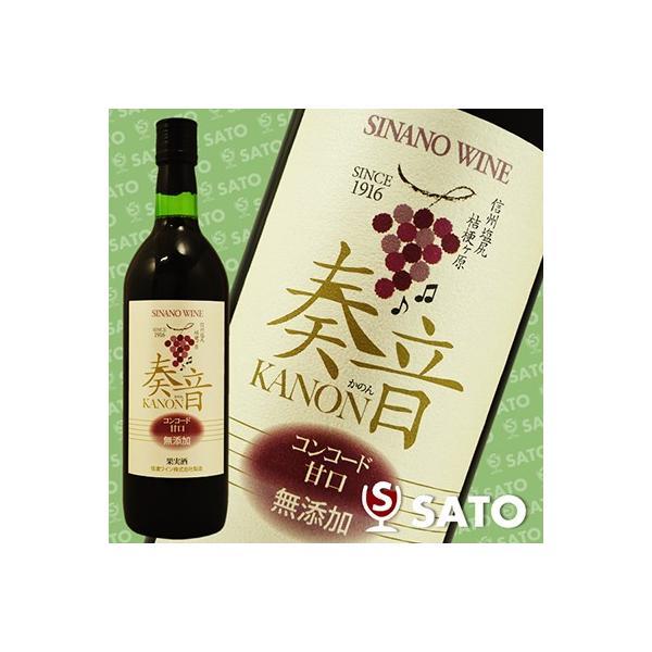 信濃ワイン 奏音(かのん) KANON コンコード 赤 甘口 720ml wineclubsato