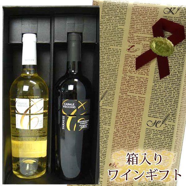 ギフト箱入り ファルネーゼ カサーレ ヴェッキオ  イタリアワイン飲み比べセット