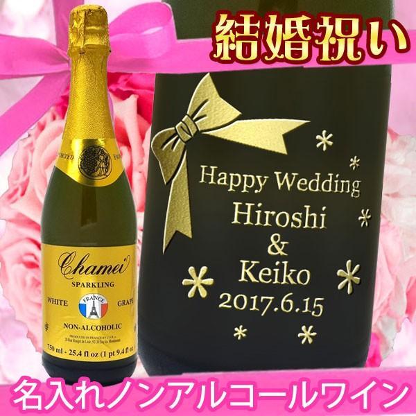 結婚祝い 名入れノンアルコールスパークリングワイン シャメイ ホワイトグレープ 750ml|winekatayama