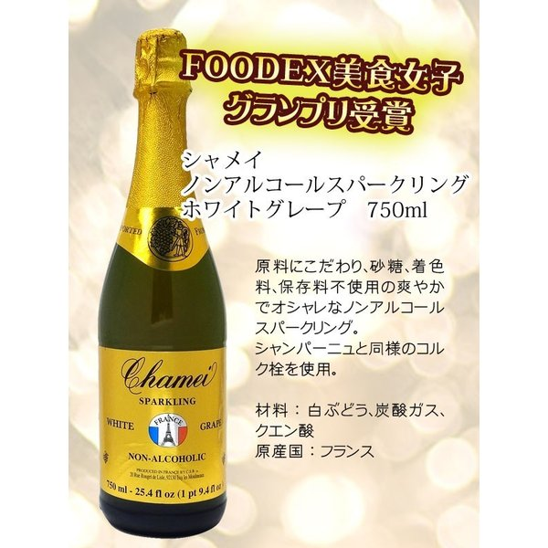結婚祝い 名入れノンアルコールスパークリングワイン シャメイ ホワイトグレープ 750ml|winekatayama|03