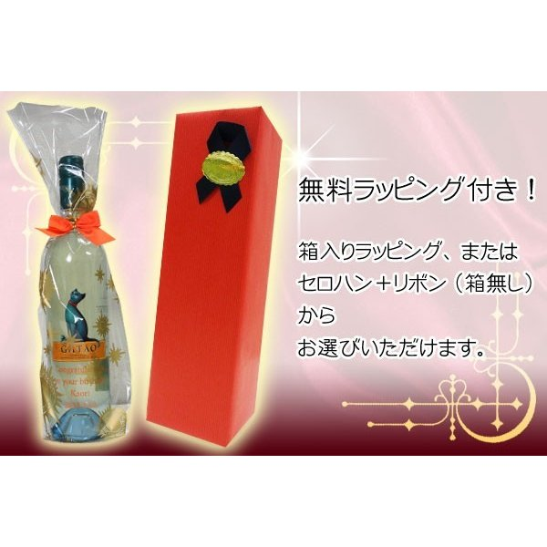 結婚祝い 名入れノンアルコールスパークリングワイン シャメイ ホワイトグレープ 750ml|winekatayama|06