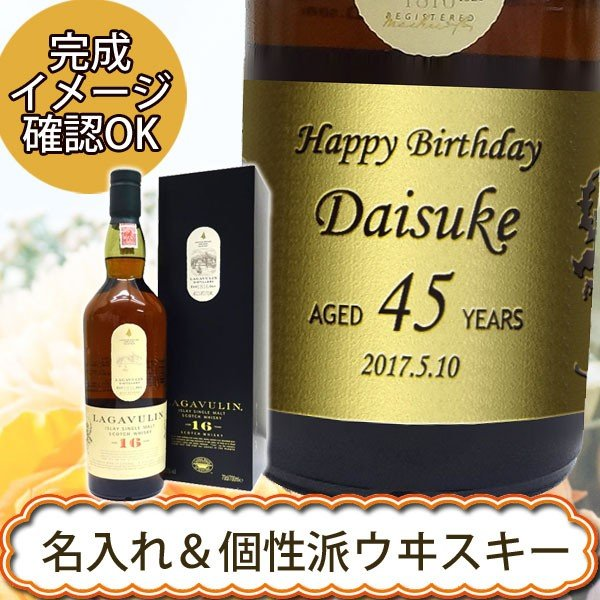 名入れウイスキー ラガヴーリン 16年専用ギフト箱入り 正規輸入品|winekatayama