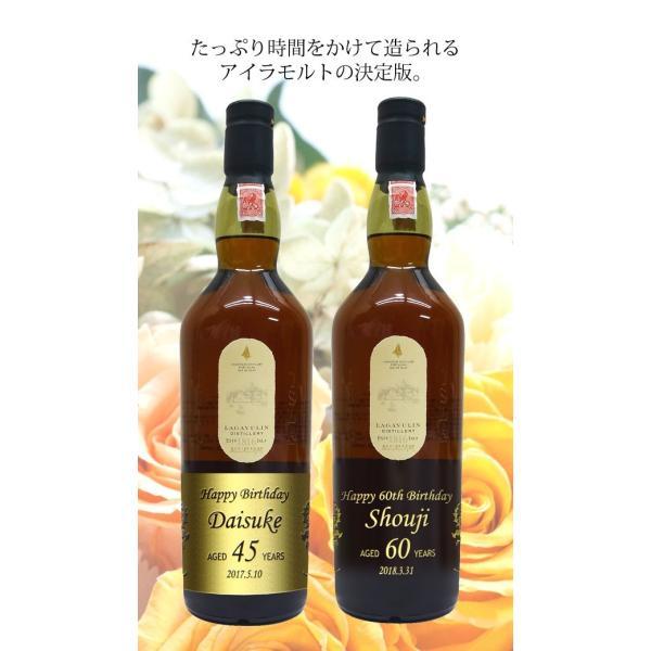 名入れウイスキー ラガヴーリン 16年専用ギフト箱入り 正規輸入品|winekatayama|02