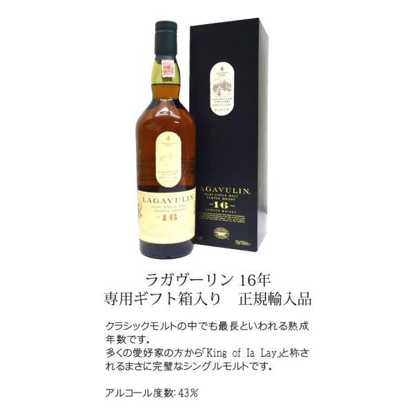 名入れウイスキー ラガヴーリン 16年専用ギフト箱入り 正規輸入品|winekatayama|03