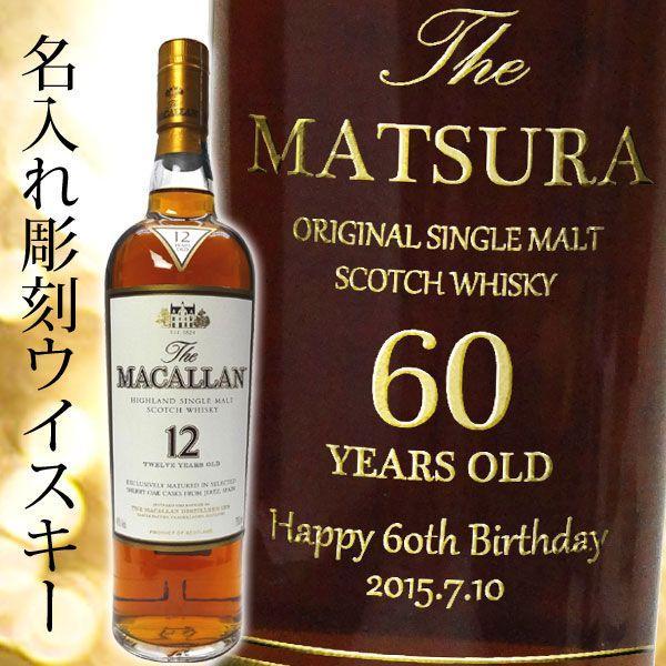 名入れウイスキー ザ・マッカラン 12年  700ml |winekatayama