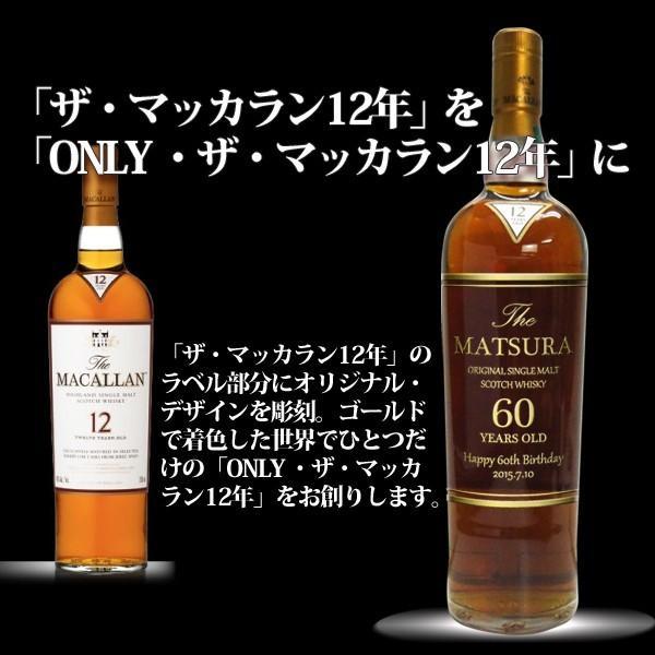 名入れウイスキー ザ・マッカラン 12年  700ml |winekatayama|02