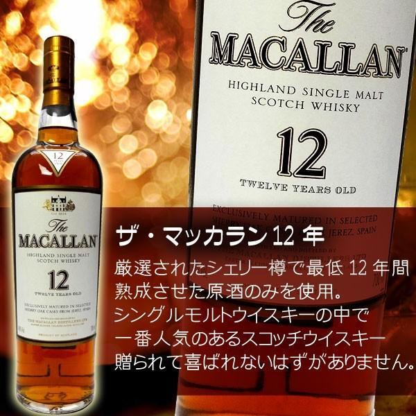 名入れウイスキー ザ・マッカラン 12年  700ml |winekatayama|03