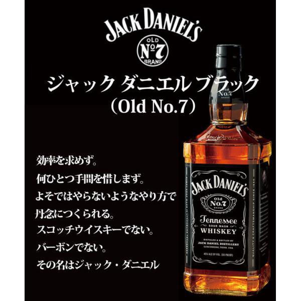 名入れウイスキー ジャックダニエル ブラック 40度 700ml|winekatayama|03
