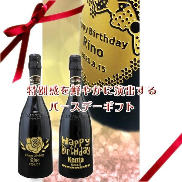 誕生日祝い用 名入れ 金箔入り プレミアムスパークリングワイン(t) 送料無料|winekatayama|02