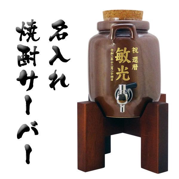 名入れ 焼酎サーバー蛇口付甕シリーズ 1800ml 木台込