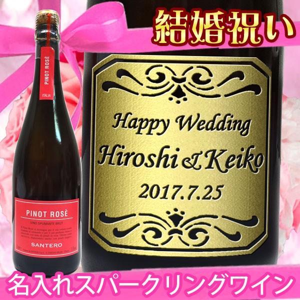 結婚祝い 名入れスパークリングロゼワイン サンテロ ピノ ロゼ 750ml winekatayama
