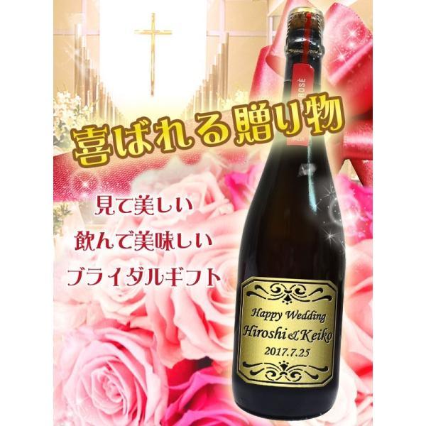 結婚祝い 名入れスパークリングロゼワイン サンテロ ピノ ロゼ 750ml winekatayama 02