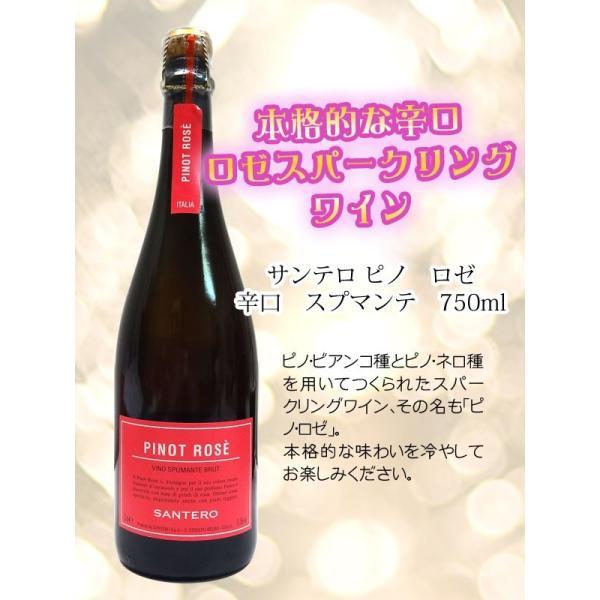 結婚祝い 名入れスパークリングロゼワイン サンテロ ピノ ロゼ 750ml winekatayama 03