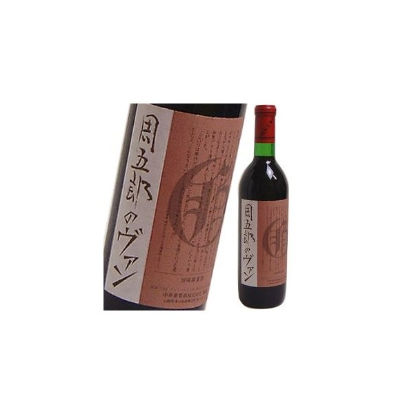 本格マディラタイプの赤ワイン周五郎のヴァン赤720MLグレイス中央葡萄酒株式会社