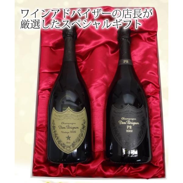 プレミアムシャンパンギフト ドン ペリニヨン P2 【2002】 16年間長期熟成&ドン・ペリニヨン (ドンペリ)2008 正規輸入品 winekatayama 02