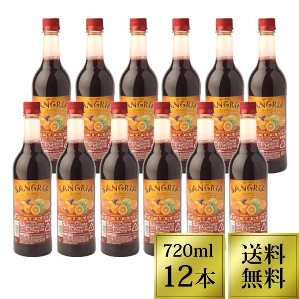 送料無料 ベストテイスト サングリア ワイン 赤 720ml ペットボトル 6本セット|winenet
