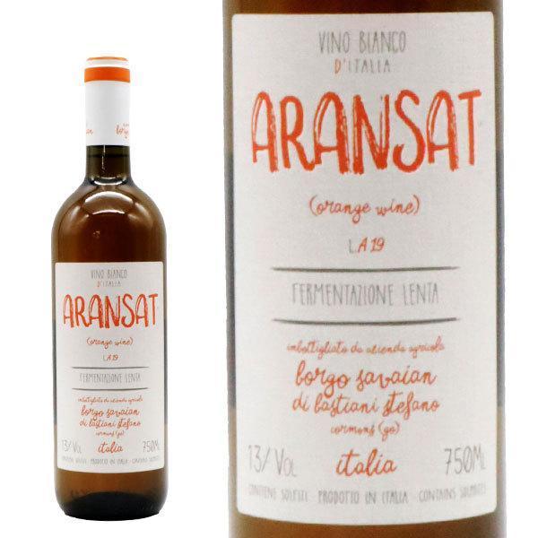 アランサット  オレンジワイン  ボルゴ・サヴィアン  750ml  (イタリア  白ワイン)  家飲み  巣ごもり  応援  stay  home