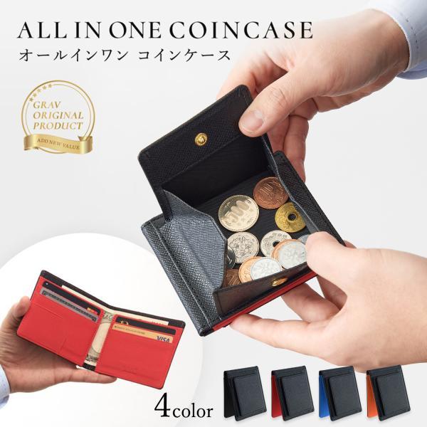 小銭入れメンズカードケース小銭入れ付きコインケースボックス型薄型財布二つ折りマネークリップGRAV