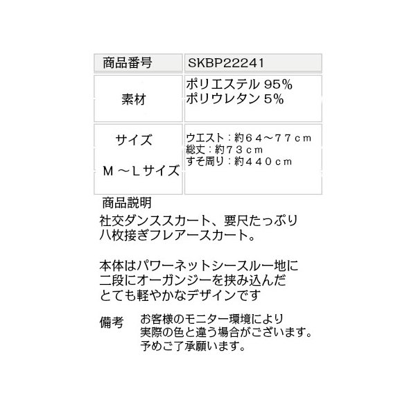 社交ダンス ダンススカート レディース ダンスウェア 衣装 MからLサイズ 紫|wing12|06