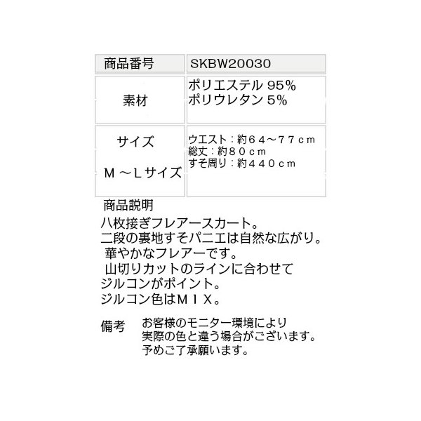 社交ダンス ダンススカート レディース ダンスウェア 衣装 MからLサイズ 黒 ジルコン シルバー |wing12|06