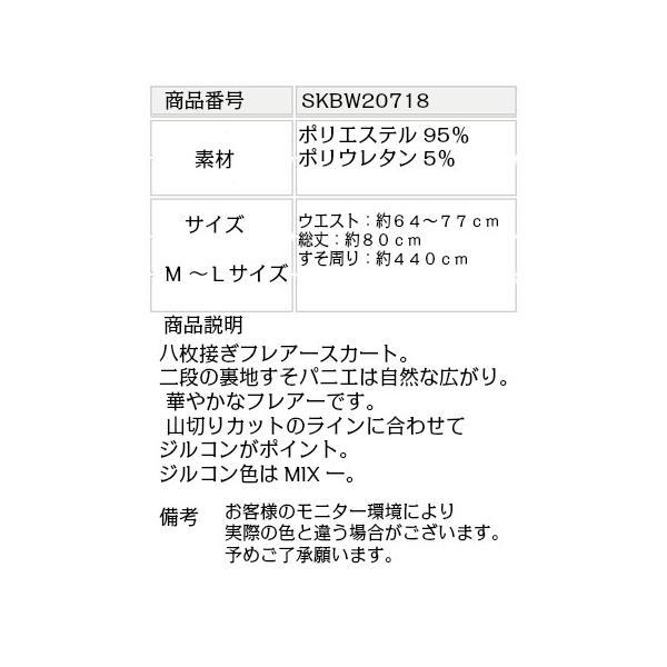 社交ダンス ダンススカート レディース ダンスウェア 衣装 Mサイズ Lサイズ 白 ジルコンシルバー|wing12|06