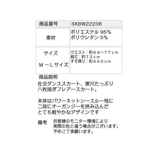 社交ダンス ダンススカート レディース ダンスウェア 衣装 MからLサイズ 白|wing12|06