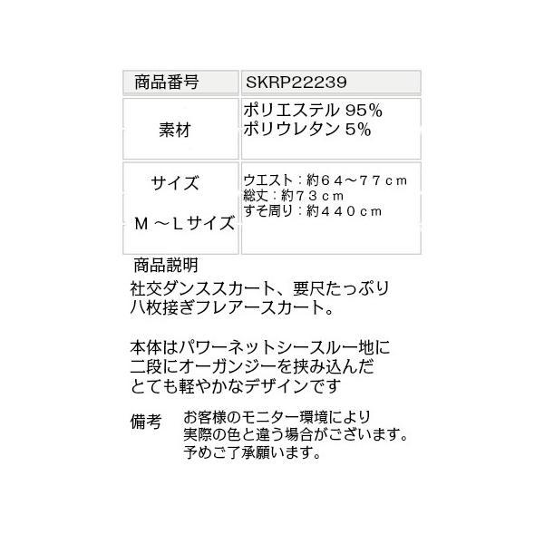 社交ダンス ダンススカート レディース ダンスウェア 衣装 MからLサイズ 赤|wing12|06