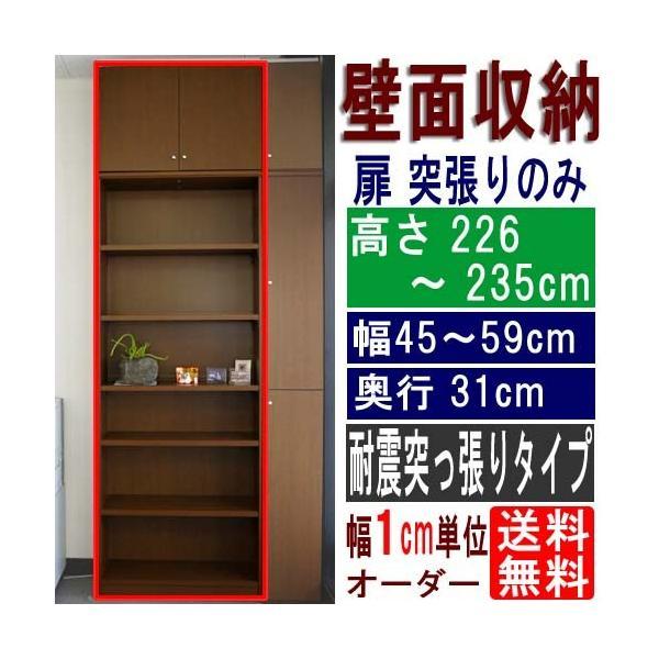 オフィス木製本棚 つっぱり棚 高さ226〜235cm幅45〜59cm奥行31cm厚棚板(耐荷重30Kg)