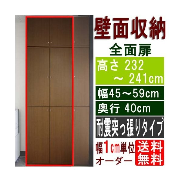 全面扉付き収納 隙間収納 高さ232〜241cm幅45〜59cm奥行40cm
