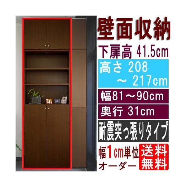 天井つっぱり本棚 多目的収納 高さ208〜217cm幅81〜90cm奥行31cm厚棚板(耐荷重30Kg) 下扉高さ41.5cm