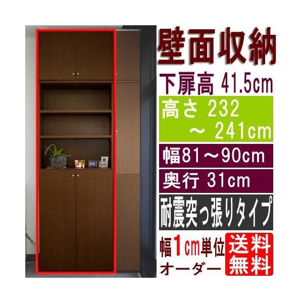 天井つっぱり本棚 整理棚 高さ232〜241cm幅81〜90cm奥行31cm厚棚板(耐荷重30Kg) 下扉高さ41.5cm