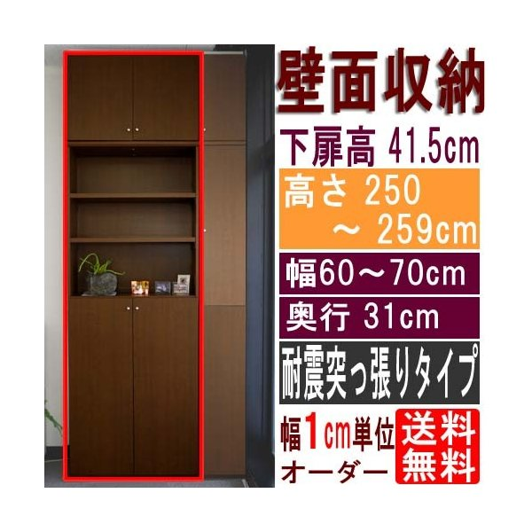 天井つっぱり本棚 文庫本棚 高さ250〜259cm幅60〜70cm奥行31cm厚棚板(耐荷重30Kg) 下扉高さ41.5cm