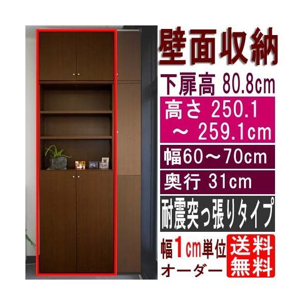 大容量収納 すきま収納 高さ250.1〜259.1cm幅60〜70cm奥行31cm厚棚板(耐荷重30Kg) 下扉高さ80.8cm