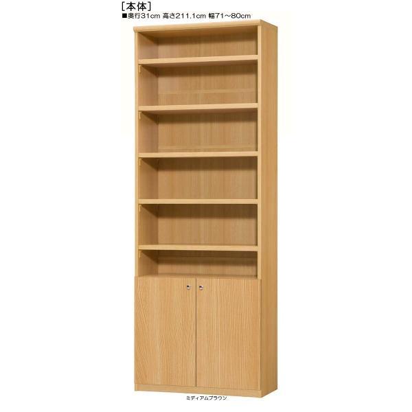 下部扉 壁面書庫 高さ211.1cm幅71〜80cm奥行31cm厚棚板(耐荷重30Kg) 下扉高さ62.6cm 教科書棚 客室