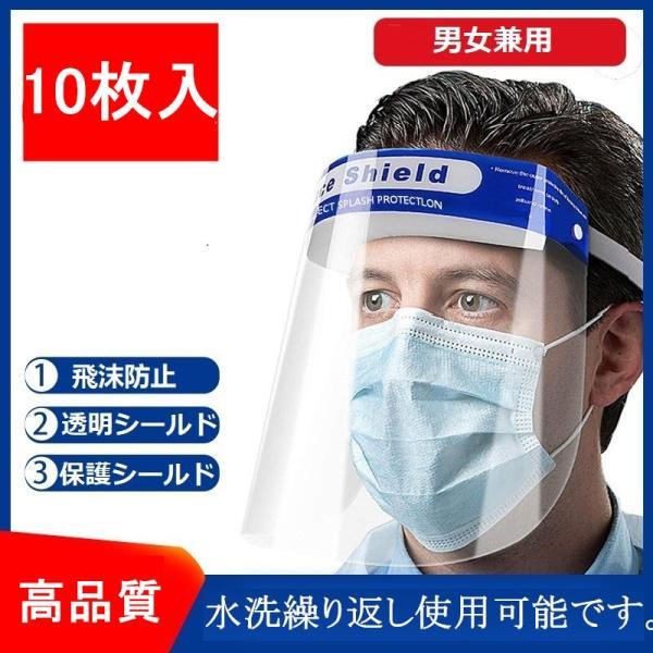 フェイスシールド 10枚セット フェイスガード フェイスカバー 飛沫対策 ウイルス対策 花粉対策 透明シールド 防塵 保護マスク 調整可能 男女兼用(faceshield10) wingchokuei