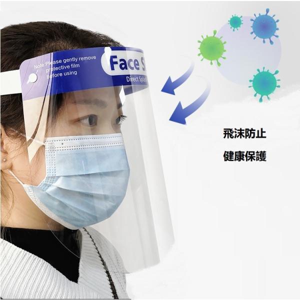フェイスシールド 10枚セット フェイスガード フェイスカバー 飛沫対策 ウイルス対策 花粉対策 透明シールド 防塵 保護マスク 調整可能 男女兼用(faceshield10) wingchokuei 03
